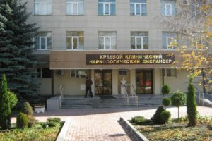 Наркологический диспансер в Ставрополе