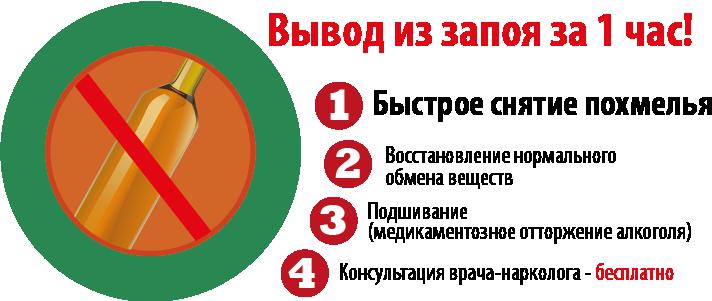 быстрый вывод из запоя в Михайловске