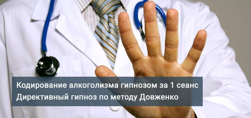 кодирование гипнозом в Михайловске
