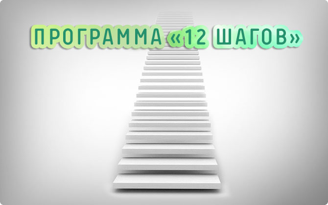 программа 12 шагов