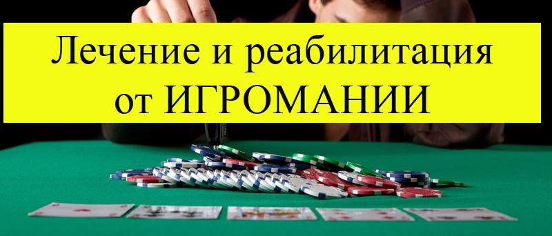 реабилитация от игромании в Ставрополе