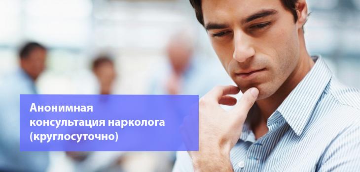 анонимная консультация нарколога в Ставрополе