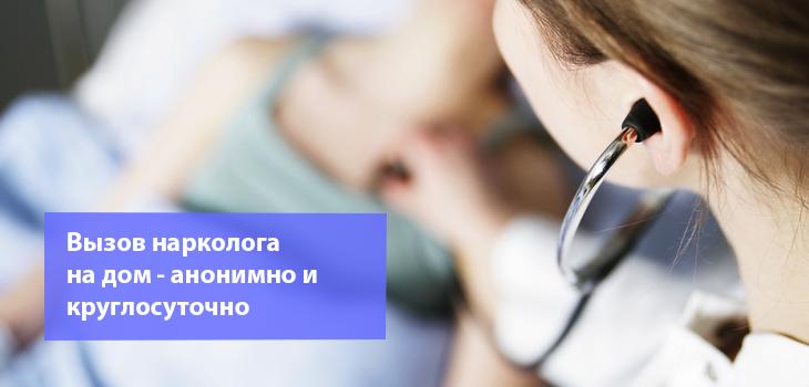 срочный вызов нарколога в Ставрополе