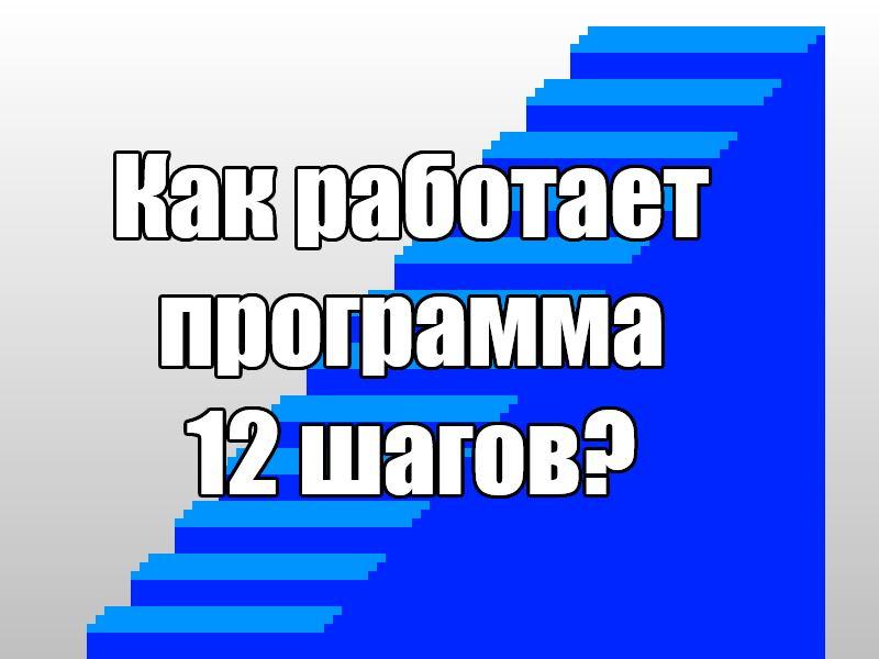 12 шагов